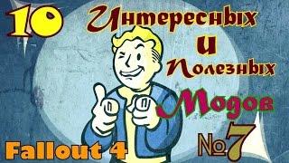 Fallout4. 10 Интересных и полезных модов. 7 Как устанавливать и удалять моды.