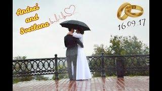 Свадьба Андрея и Светланы. 16.09.17.