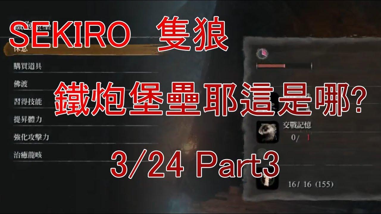 【Sharply】SEKIRO 隻狼 是鐵炮堡壘耶 所以這是哪... 3/24 Part3 - YouTube