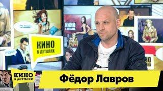 Фёдор Лавров | Кино в деталях 14.05.2019