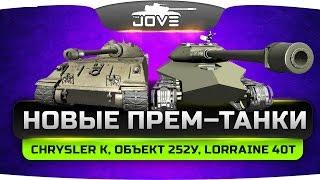 Новые прем-танки: Chrysler K, Объект 252У и Lorraine 40t. И ап AMX mle. 49.