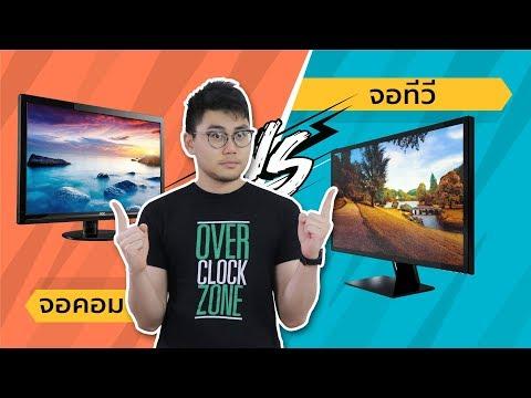 จอคอม vs จอทีวี ต่างกันยังไง : จอเหมือนกัน ทำไมไม่เอามาใช้ด้วยกัน ????