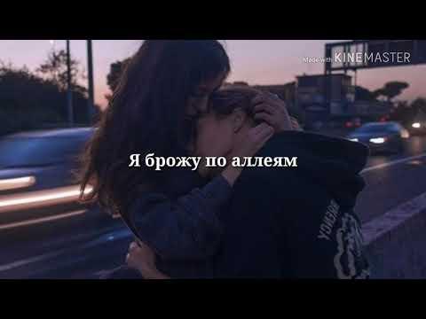 Разве я тебя не любил?!(Lyrics)