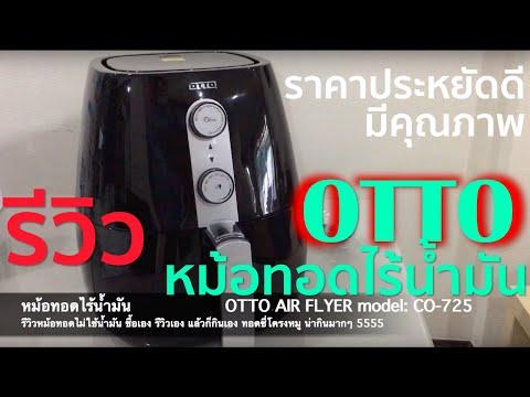 รีวิวหม้อทอดไร้น้ำมัน OTTO AIR FLYER รุ่น CO-725 ราคาประหยัด