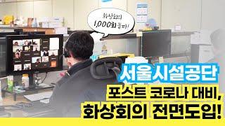 포스트코로나 시대! 서울시설공단은 어떻게 준비하고 있을까요?썸네일