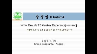 [KEAviva 31] 2021-⑧ KEA Preleg-serio | 한국에스페란토협회 정기강연회 | 장정열 (Ombro)