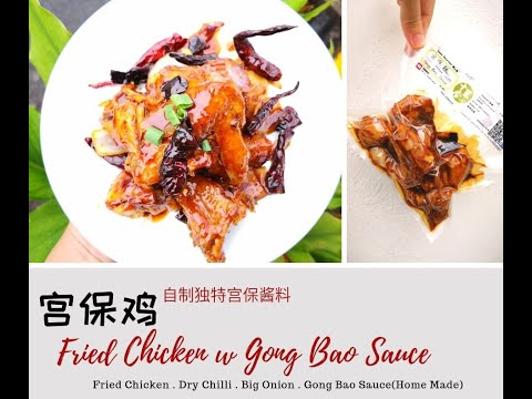 Fried Chicken with Gong Bao Sauce 宫保鸡丁