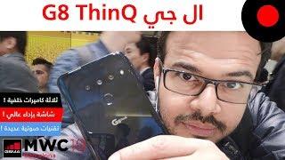 MWC2019: نظرة على خصائص ومزايا هاتف ال جي LG G8 ThinQ