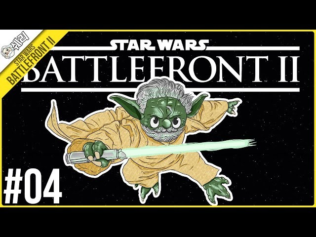 ?04 | ??? ??! ??? ???!! ??? ?? ??!!! ????: ????? 2 (Star Wars: Battlefront 2)