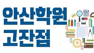 [안산학원] 고잔동 보습학원 영어학원 수학학원 소수정예…