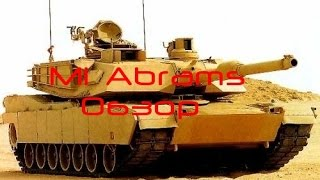 Armored Warfare M1 Abrams Обзор