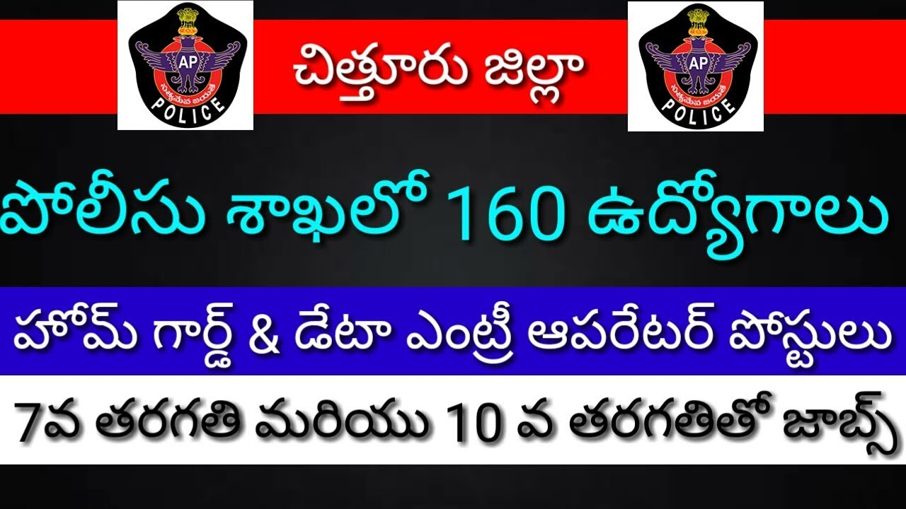 Chittoor Police Department 160 Home Guard Data Entry Operator