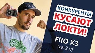 Обзор портативного плеера FIIO X3-II ✔ Новый лидер?(Цена, отзывы и характеристики: ✓ Fiio X3-II Titanium - http://fotos.ua/fiio/x3-ii-black.html ✓ Известный производитель портативных..., 2015-05-31T12:00:00.000Z)