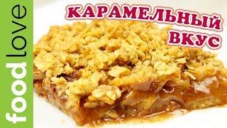 БЫСТРЫЙ ДЕСЕРТ ИЗ ЯБЛОК с карамельным вкусом. Рецепт. Готовим дома | Десерт | FoodLove