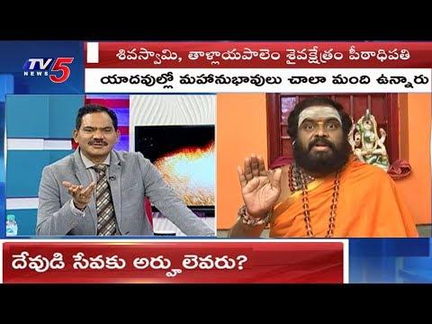 టీటీడీ చైర్మన్ గా యాదవులు ఉంటే తప్పేంటి..? | Top Story  | TV5 News