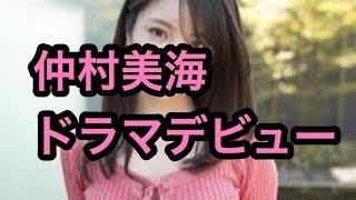 グラビアアイドルの仲村美海(なかむら・みう=25)が15日放送のテ...