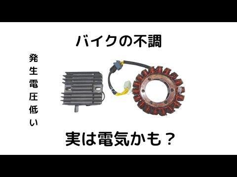バイクの不調 実は電気かも?発生電圧低い レギュレーター ステーターコイル点検 Suzuki GSX1400