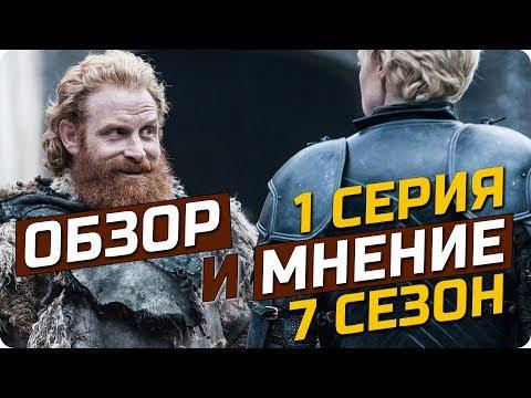 Игра престолов 7 сезон 1 4 серия 2017 WEBRip ПМ FOX