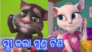 Odia ସ୍ତ୍ରୀ ଜଞ୍ଜାଳ Comedy Odia Animated Cartoon story video || Odia khati new movie hit album song