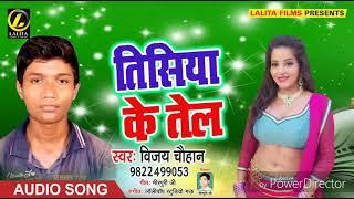 Vijay Chauhan का सुपर हिट Song -तिसिया के तेल - Tisiya Ke Tel - New Bhojpuri Hot Song 2018