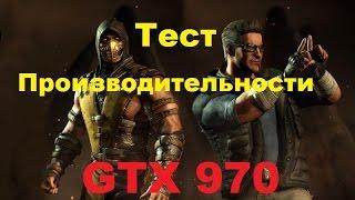 Mortal kombat X (10) Тест производительности на GTX 970.