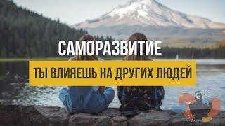 ТЫ ВЛИЯЕШЬ НА ДРУГИХ ЛЮДЕЙ | Саморазвитие | Степан Королевич