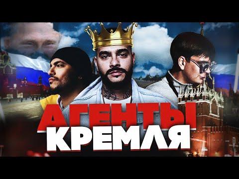 ТОП РЭПЕРОВ - РАБОВ КРЕМЛЯ | ТИМАТИ, БАСТА, СЛАВА КПСС