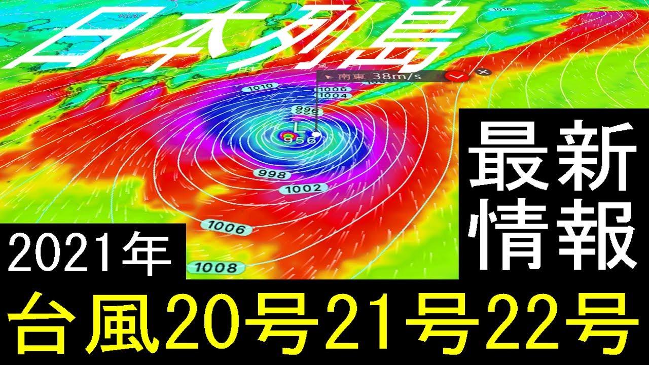 台風20号21号22号2021年たまご最新情報!Windy予報で台風らしき等圧線が発生しました