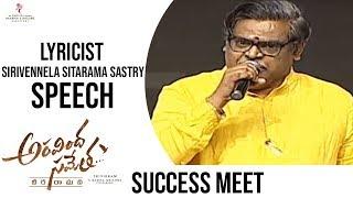 Lyricist Sirivennela Seetharama Sastry Speech @ Aravinda Sametha Success Meet
