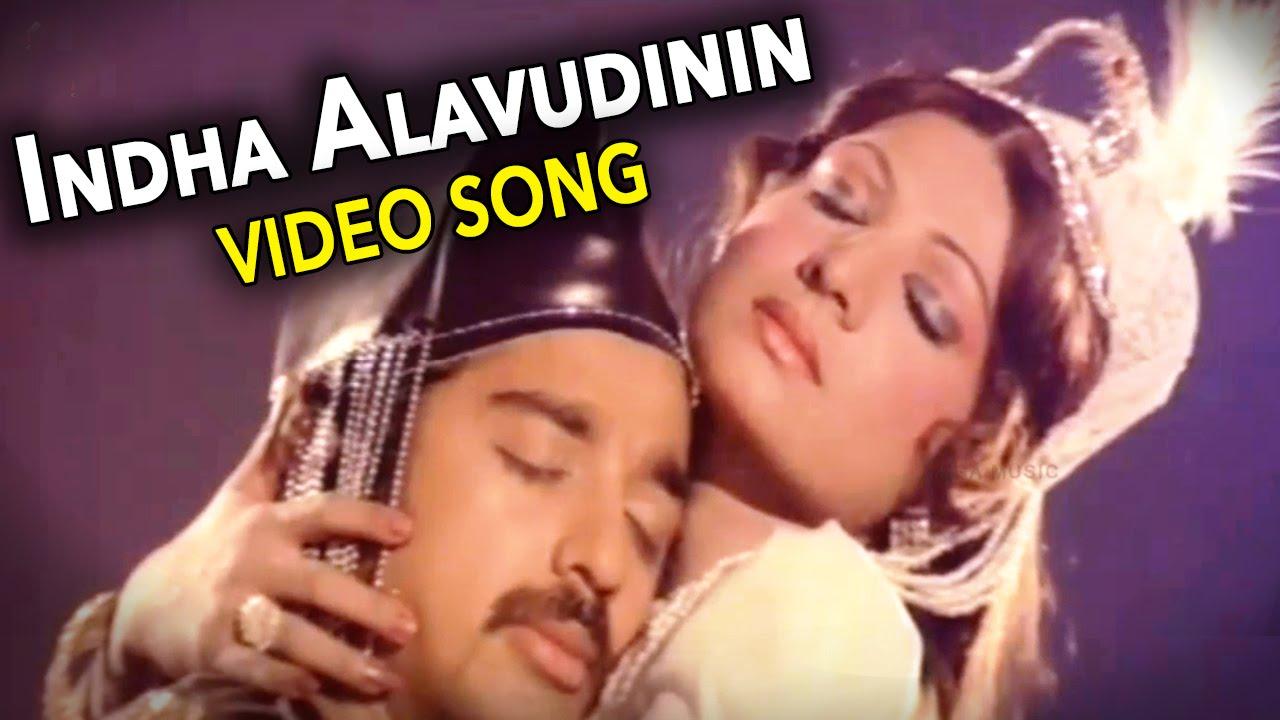kamal hassan jayabharathi indha alavudinin video song alavudinum arbutha vilakkum tamil