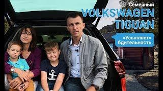Volkswagen Tiguan (Тигуан) - обзор авто! Усыпляет бдительность