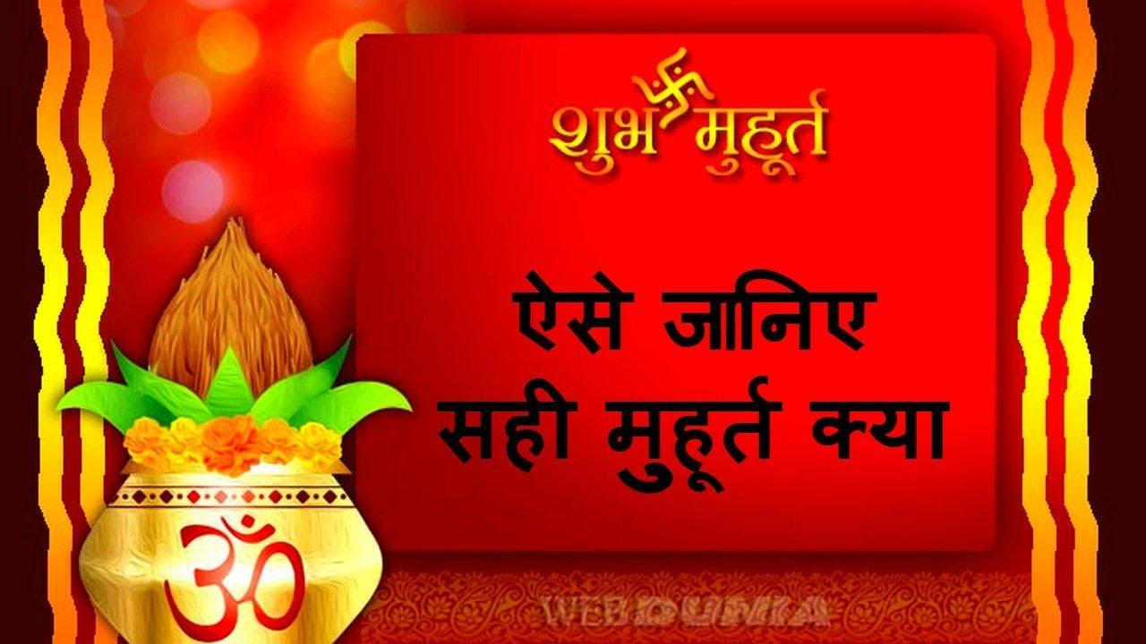 इस तरह जानिए शुभ मुहूर्त क्या है l Shubh Muhurat Today