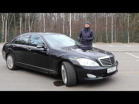 Комфорт есть! А надёжность?! Mercedes S-klasse W221