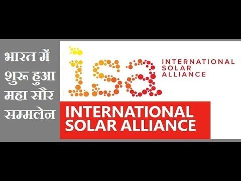 international solar alliance 2018 अंतर्राष्ट्रीय सौर संगठन