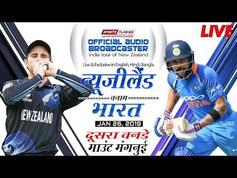 Live: New Zealand Vs India 2nd ODI Cricket Match Hindi Commentary   SportsFlashes