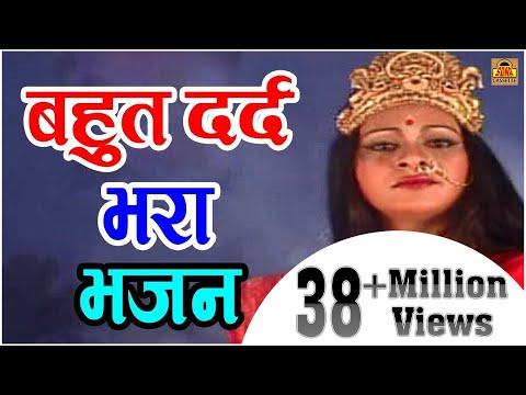 बहुत दर्द भरा भजन Mano To Main Devi Maa Hoon  मानो तो में देवी माँ हूँ  Hindi Bhajan