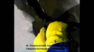 Проникающая гидроизоляция(, 2012-10-23T12:48:08.000Z)