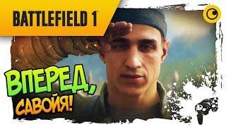 ВПЕРЕД, САВОЙЯ! ☻ Battlefield 1☻ ЧАСТЬ 1