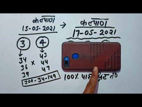 Download kalyan matka 17 May 2021 satta। satta matka। kalyan single panel trick। kalyan load fix game 2021