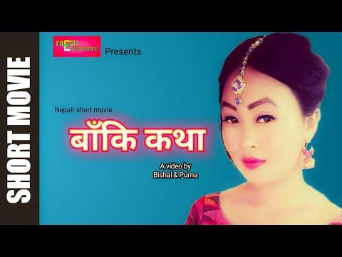 बाँकी कथा New nepali short movie 2019||Fresh Nepal