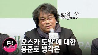 """봉준호(Bong Jun Ho) 감독 """"내가 오스카를 도…"""