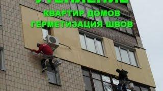 качественное утепление квартир фасадов домов балконов герметизация швов харьков недорого цены(, 2015-08-06T14:10:15.000Z)