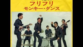 田辺昭知とザ・スパイダースThe Spiders/①モンキー・ダンス (1965年5...