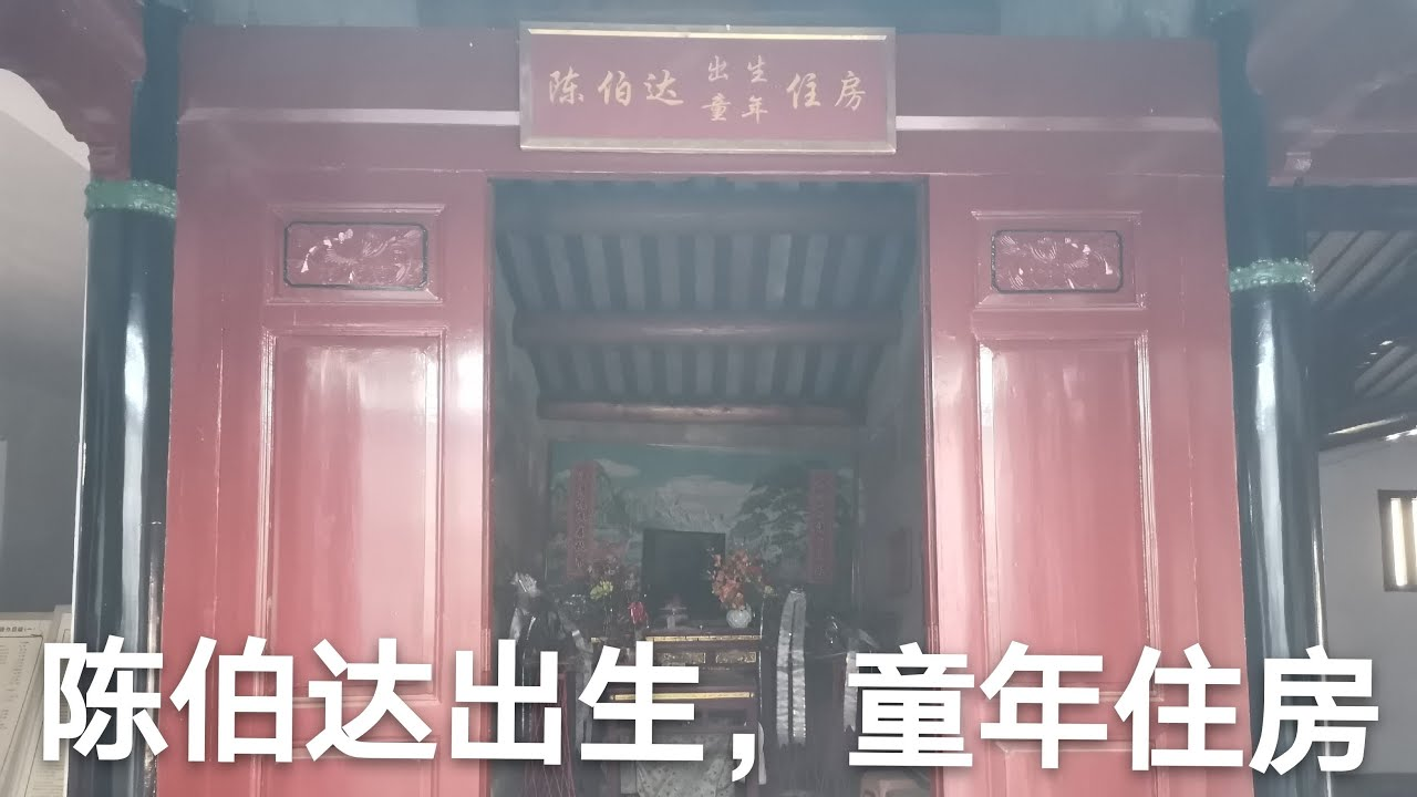 历史名人陈伯达出生,童年住房,福建省惠安县洛阳镇梅岭村