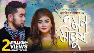 Emon Manush | Tanjib Sarowar | Brishty | Emon Chowdhury | Bangla New Song 2019