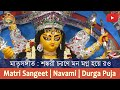 Song : Shankari Charone Mana Magna Hoye Rao Re | Durga Puja 2019