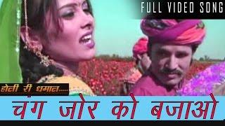 Download Rajasthani Latest Fagan Songs  - Chang Jor Ko Bajao -  Rajasthani New Dhamal Holi Songs |  Non Stop MP3 song and Music Video