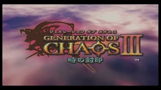 Generation of Chaos III [PS2] (OPENING)