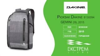 Как выбрать крутой городской рюкзак?(Рюкзак Dakine 8130057 CAMPUS 33 L 2015 Выбрать рюкзак: ..., 2015-07-22T11:30:40.000Z)