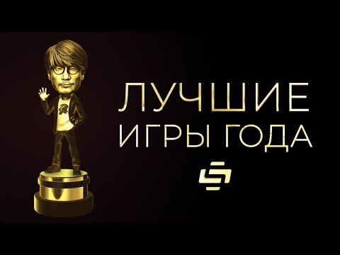 ТОП ИГР 2019. Выбор геймеров [Итоги голосования на StopGame.ru]